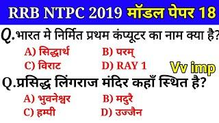 RRB NTPC GK/GA Model Paper 2019 Part-18   RRB Railway GS NTPC Previous Paper 2019  