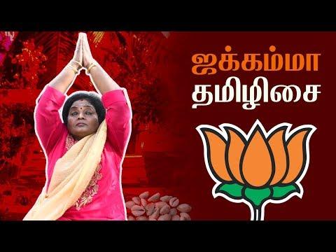 Politics 'Jakkamma' Tamilisai- Gives a shock for EPS-OPS !