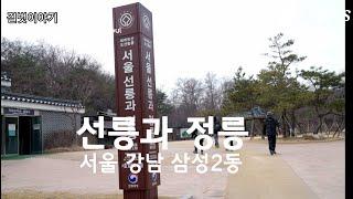 선정릉을 걷다,서울 강남 선릉과 정릉,성종대왕과 정현왕…