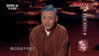 《中国文艺》 20200611 国宝·前世传奇| CCTV中文国际