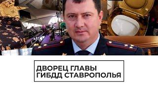 Дворец главы ГИБДД Ставрополья