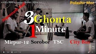 ৩ ঘন্টা ১ মিনিট  || kureghor(কুঁড়েঘর) Orginal Track 8 ||