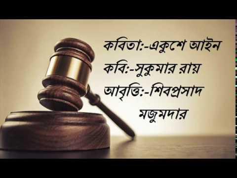 Bangla Kobita   একুশে আইন   সুকুমার রায়  Ekushe Ain   Sukumar Roy   Siba Prasad   Bengali Recitation