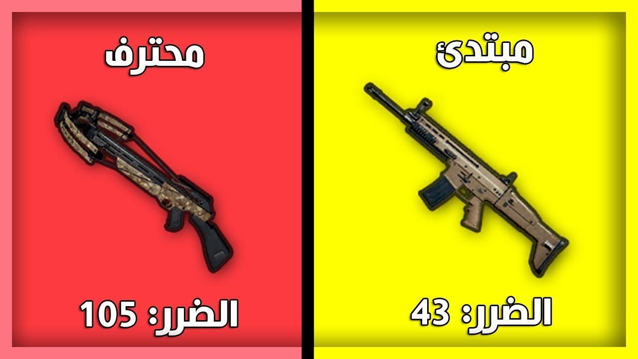 ترتيب أسلحة ببجي موبايل من الأضعف للأقوى - تعرف على افضل الاسلحة في لعبة pubg