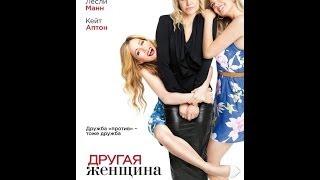 [фильм 2014 Трейлер(Рус.)] - Другая женщина.