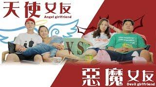 天使女友 vs. 惡魔女友【頑GAME】