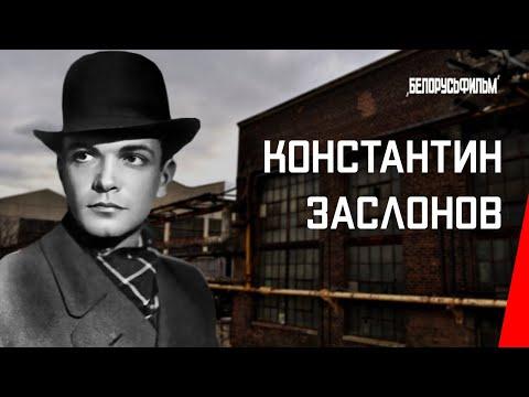 Константин Заслонов (1949) фильм смотреть онлайн