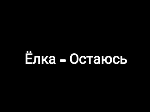 Ёлка -- Остаюсь (текст песни 🎶)
