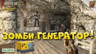 7 Days to Die (HbfL) ► Как подключить зомби-генератор, а также великанша!