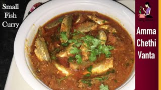 చనన చపల పలస తయర  Chinna Chepala Kura  (Cleaning) Small Fish Curry Recipe In Telugu