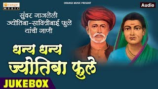 Dhanya Dhanya Jyotiba Phule | Audio Jukebox | Mahatma Jyotiba Fule Songs - Orange Music
