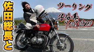 Download 藤森慎吾、佐田総長と晴天ツーリング!【子分系YouTuber】
