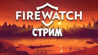 Ночной стрим - по Firewatch | 1 Стрим | ПРЯМОЙ ЭФИР | Веб-камера | Донаты | Прохождение игры |