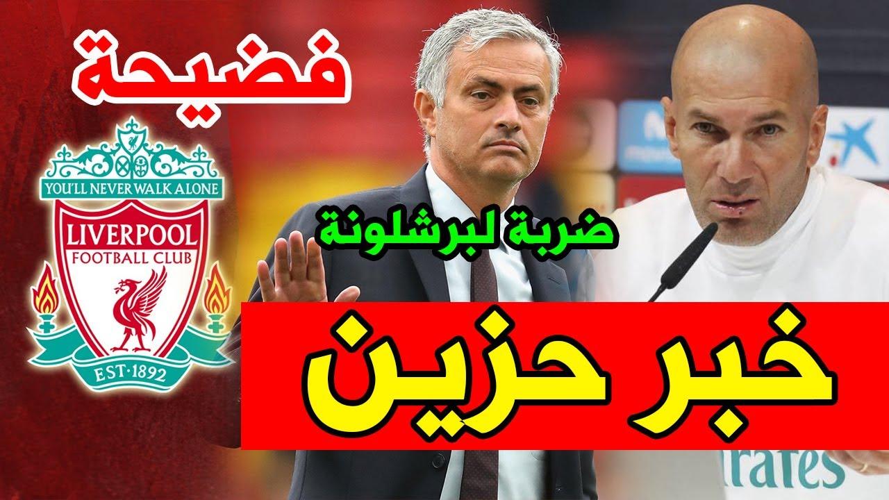 خبر حزين لجماهير الريال وحقيقة عروض حكيمي   مورينيو يضرب برشلونة   ليفربول مُسْتاء من الجمهور