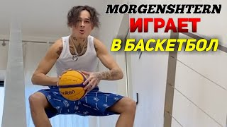 Моргенштерн Играет в Баскетбол