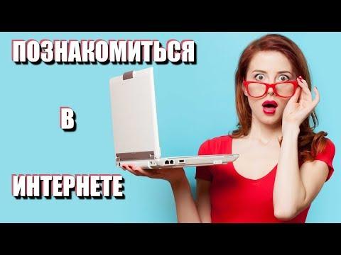 Блог №1 про знакомства в Контакте. Все о том, как