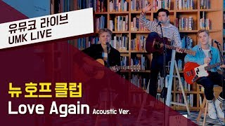 뉴 호프 클럽(New Hope Club) – 'Love Again'  어쿠스틱 라이브 In Korea   유뮤코 라이브