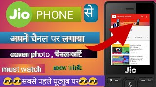 how to add chanaal art in jio phone || youtube cover photo in jio phone || lallantop technical
