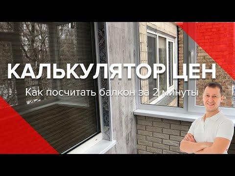 Калькулятор стоимости балкона. Цены на Ремонт и Установку Балкона Под Ключ.