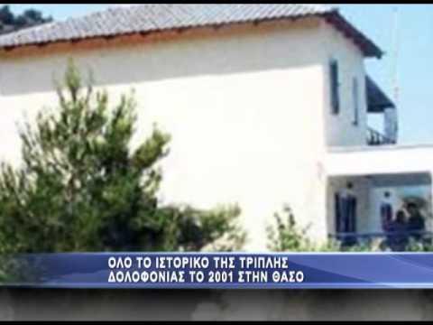 Το ιστορικό της τριπλής δολοφονίας στη Θάσο το 2001