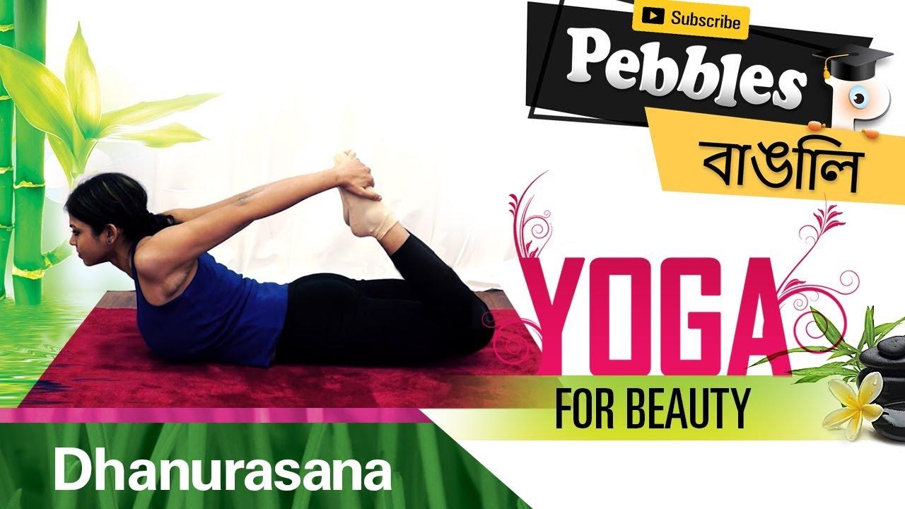 Dhanurasana in Bengali | Yoga For Weight Loss | Bangla Yoga Video | Bengali  Yogasana | Yoga Steps