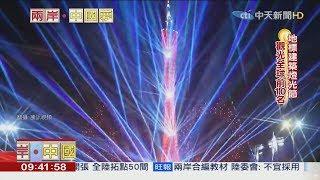2018.12.16兩岸中國夢/廣州也有「愛情產業鏈」! 他山之石