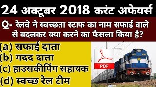 24 October 2018 Current Affairs||top 10 current affairs questions and answers||daily current affairs