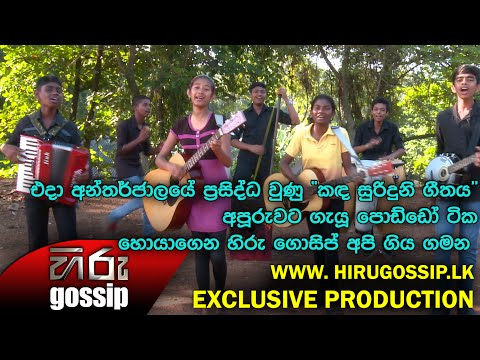 Singing Birds School Students Singing Skill - Hiru Gossip Exclusive