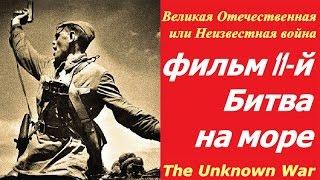 Великая Отечественная или Неизвестная война ☭ Фильм 11 й Битва на море ☆ СССР, США