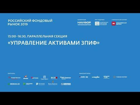 Управление активами ЗПИФ, 22.05.19, РФР2019