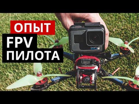 FPV дроны – с чего начать? ТОП 20 вопросов.