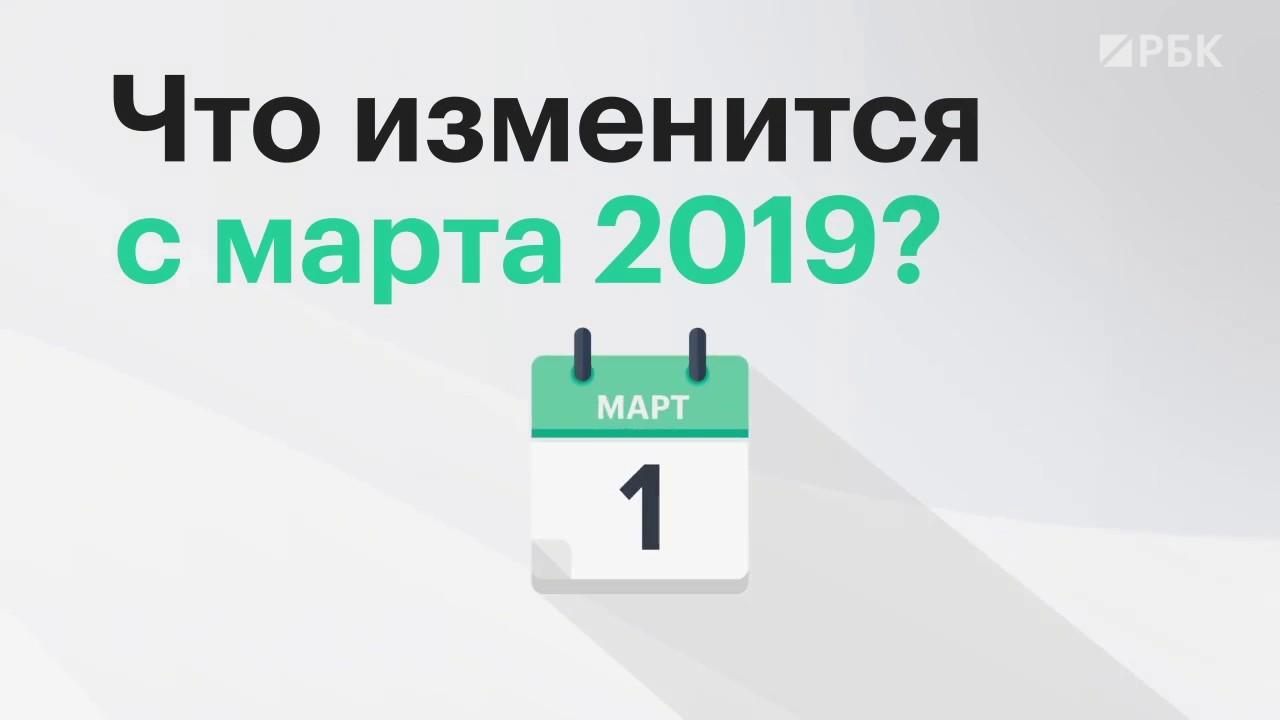 Что изменится в марте 2019 года