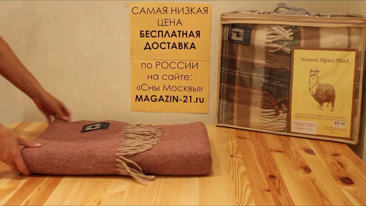 Каталог изысканных пледов для спальни и гостиной, которые будут дарить комфорт на протяжении долгих лет!. Спешите купить плед в интернет магазине togas!