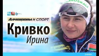 Ирина Кривко. Женщины и спорт