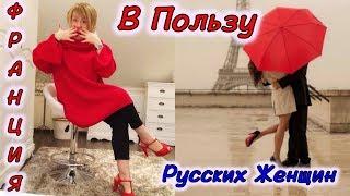 Жена ФранцузаАргументы В Пользу Русских ЖенщинЧто думают французы о русскихSvetlana ФРАНЦИЯ