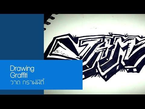 มาวาดตัวอักษรแบบ graffiti กันนะ