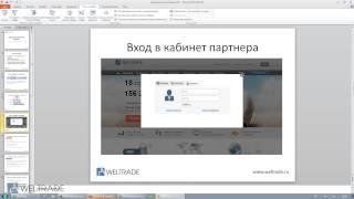 Гарантированный заработок без рисков с партнерской программой Weltrade(, 2014-04-16T07:03:52.000Z)