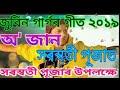 সৰস্বতীপূজাত song  By  Zubeen Garg | New Assamese Song 2019| ZubeenDaRock