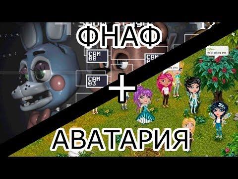 ФНАФ и Аватария вместе (Процесс фотошопа)