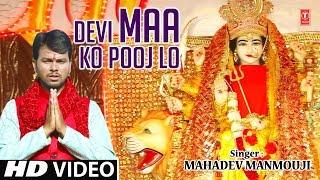 देवी माँ को पूज लो Devi Maa Ko Pooj Lo, MAHADEV MANMOUJI, New Latest Devi Bhajan I HD Song