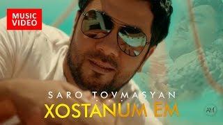 Saro Tovmasyan - Xostanum em / Սարո Թովմասյան - Խոստանում եմ