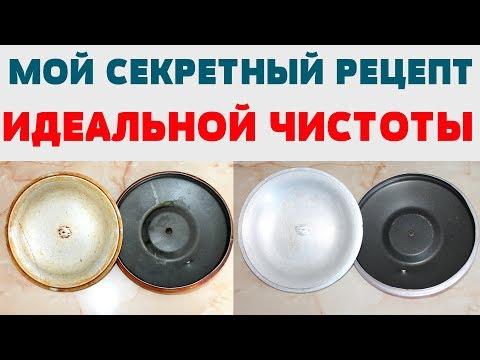КАК ОЧИСТИТЬ КРЫШКИ, СКОВОРОДУ, кастрюлю , любую посуду ОТ  НАГАРА и ЗАСТАРЕЛОГО ЖИРА