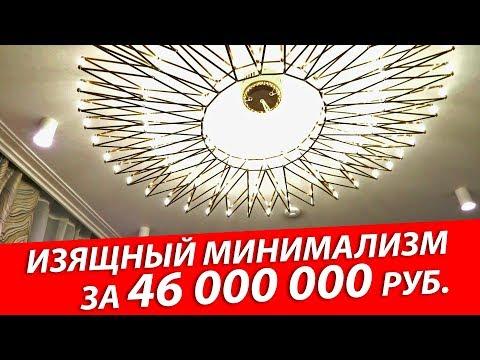 Таунхаус за 46 млн. в Казани | Обзор дома | Продажа элитной недвижимости