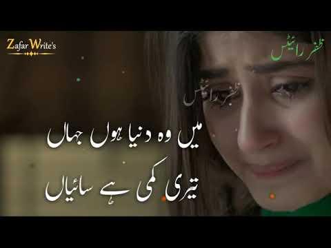 Meri Aankhu Mein Judai Ki Nami Hei Saiyan  Latest Sad Status  Thanks To Zafar Write's The Etch