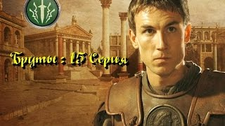 Rome Total War : Бруты. Серия 15. (Мод МЕ)