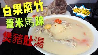 〈 職人吹水〉 白果腐竹薏米 馬蹄 煲豬肚湯proionged cooking soup