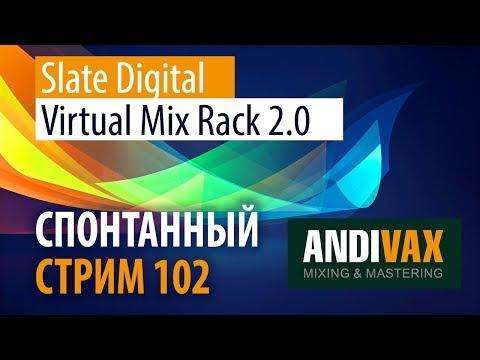 AV CC 102 - Slate Digital VIRTUAL MIX RACK 2.0 (Легенду обновили. ЧТО НОВОГО?)