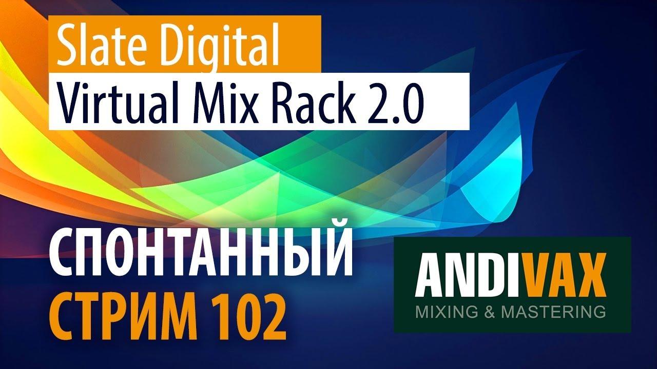 AV CC 102 - Slate Digital VIRTUAL MIX RACK 2 0 (Легенду обновили  ЧТО  НОВОГО?)