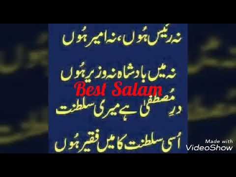 Best Salam on Eid-e-Milad By Absar Ahmad