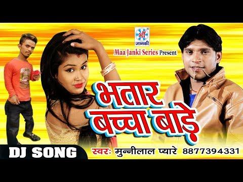2018 का सबसे सुपर हिट गाना | भतार अभी बच्चा बाड़े | BHATAR ABHI BACHA BADE | Munnilal pyare 2018